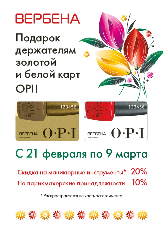 news-opi-action-product-20feb-2015-3.jpg