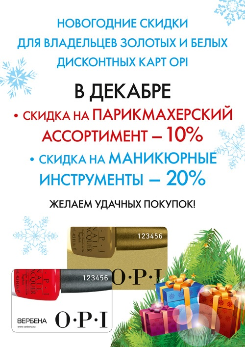 news-opi-action-product-1dec-2014_bel_zo