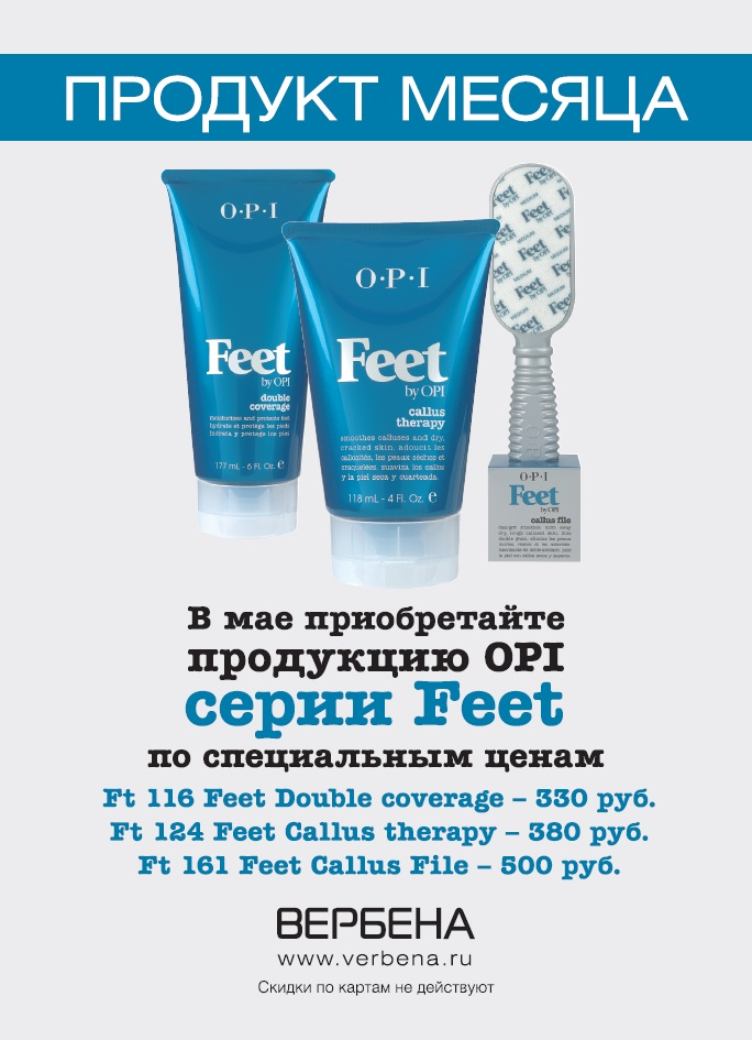 news-opi-30april2015_feet-1.jpg