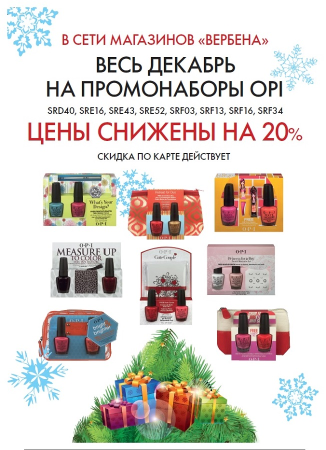 news-opi-action-product-2dec-2014_decemb