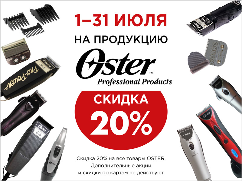 Oster-July-pic.jpg